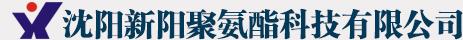沈陽新陽聚氨酯科技有限公司
